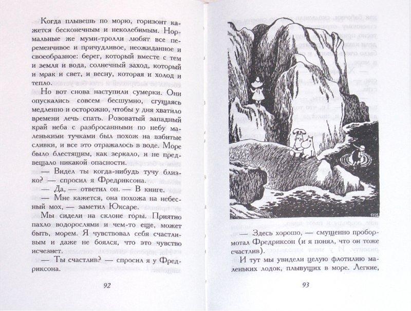 Иллюстрация 1 из 10 для Мемуары папы Муми-тролля - Туве Янссон | Лабиринт - книги. Источник: Лабиринт
