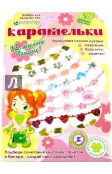 Набор для творчества Карамельки (АА 48-020) набор для творчества клевер набор для изготовления цветка из бисера алая роза