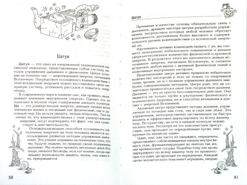 Иллюстрация 1 из 14 для Простые правила легкой жизни от Веселого Волшебника - Александр Терехов   Лабиринт - книги. Источник: Лабиринт