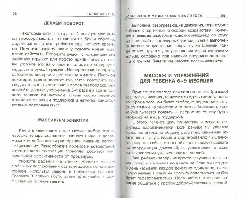 Иллюстрация 1 из 9 для Полезные забавы для грудничков - Елена Горбатова | Лабиринт - книги. Источник: Лабиринт