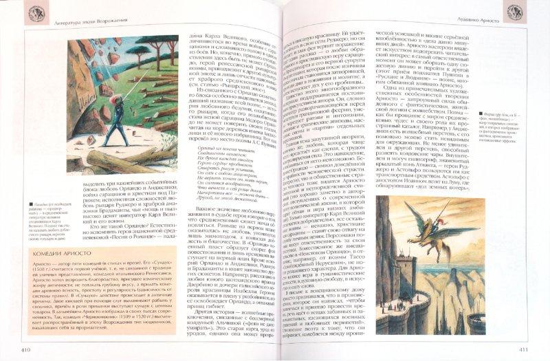 Иллюстрация 1 из 31 для Энциклопедия для детей. Всемирная литература. Часть I. От зарождения словесности до Гете и Шиллера   Лабиринт - книги. Источник: Лабиринт