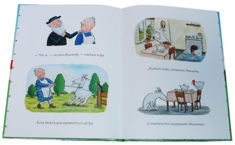 Иллюстрация 1 из 50 для Если в домике тесно - Джулия Дональдсон | Лабиринт - книги. Источник: Лабиринт