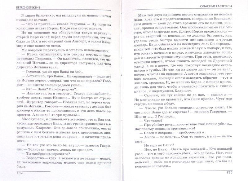 Иллюстрация 1 из 14 для Опасные гастроли - Далия Трускиновская | Лабиринт - книги. Источник: Лабиринт