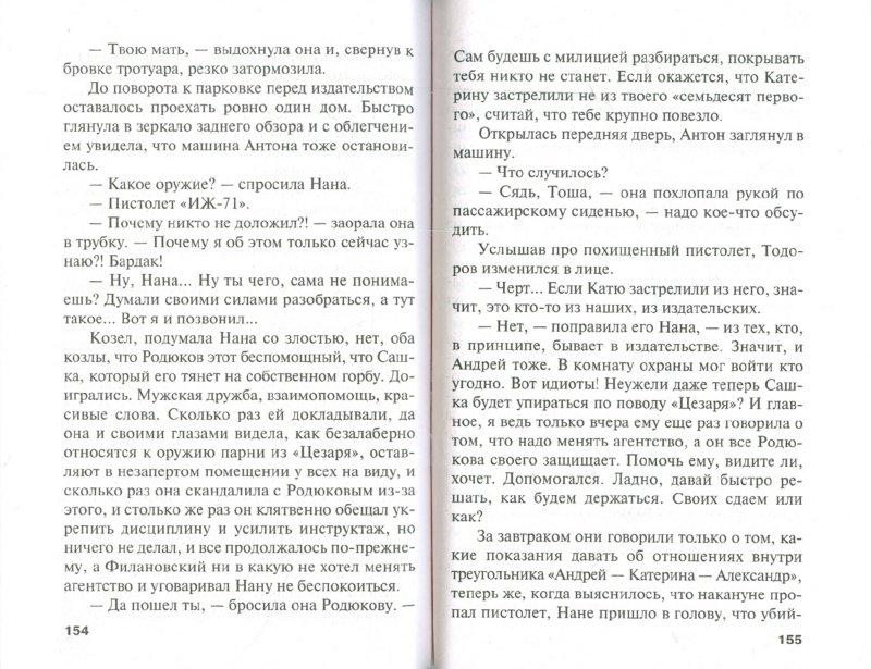 Иллюстрация 1 из 7 для Чувство льда: Роман в 2-х книгах. Книга 2 - Александра Маринина | Лабиринт - книги. Источник: Лабиринт