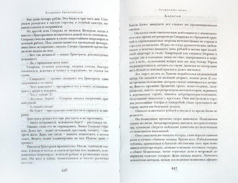 Иллюстрация 1 из 3 для Москва и москвичи: Трущобные люди - Владимир Гиляровский   Лабиринт - книги. Источник: Лабиринт