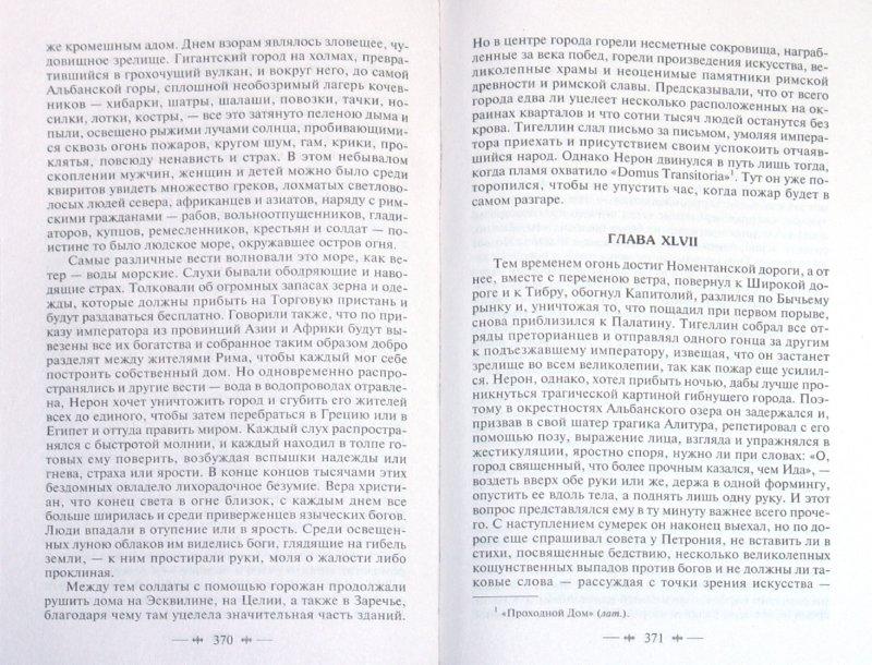 Иллюстрация 1 из 2 для Камо грядеши - Генрик Сенкевич | Лабиринт - книги. Источник: Лабиринт