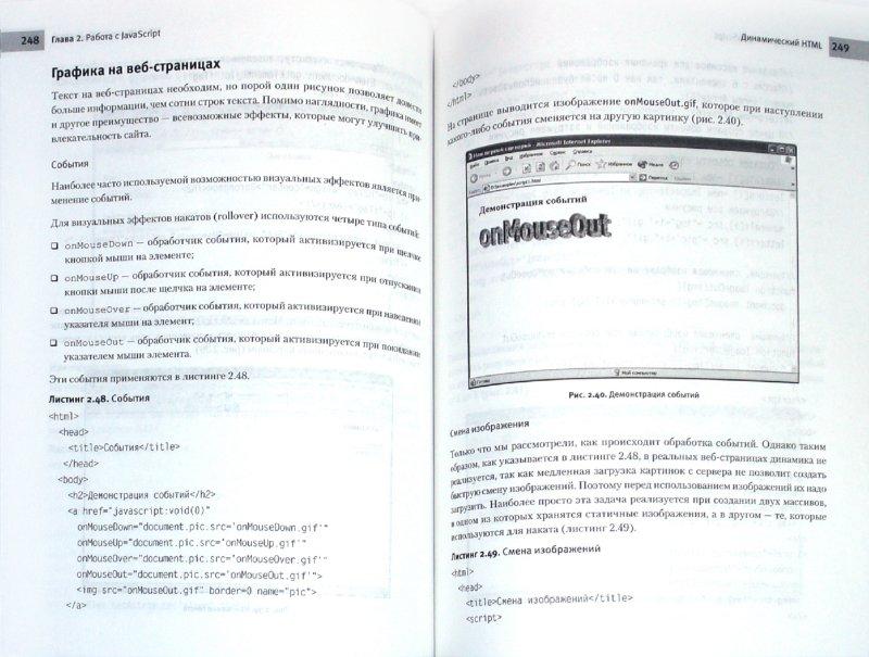 Иллюстрация 1 из 3 для Веб-мастеринг на 100%: HTML, CSS, JavaScript, PHP, CMS, графика, раскрутка - Петр Ташков   Лабиринт - книги. Источник: Лабиринт