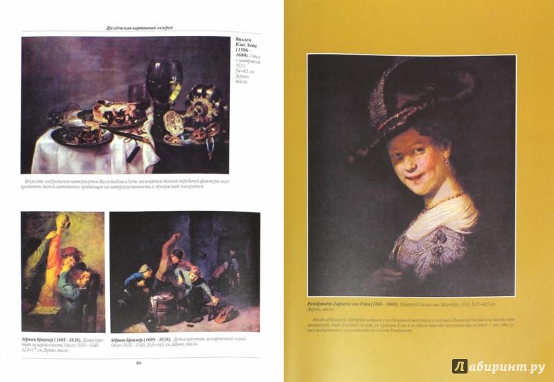 Иллюстрация 1 из 25 для Дрезденская галерея - Георгий Лойко | Лабиринт - книги. Источник: Лабиринт