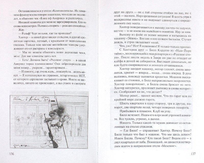 Иллюстрация 1 из 11 для Шутки кончились - Ральф Стэдман | Лабиринт - книги. Источник: Лабиринт