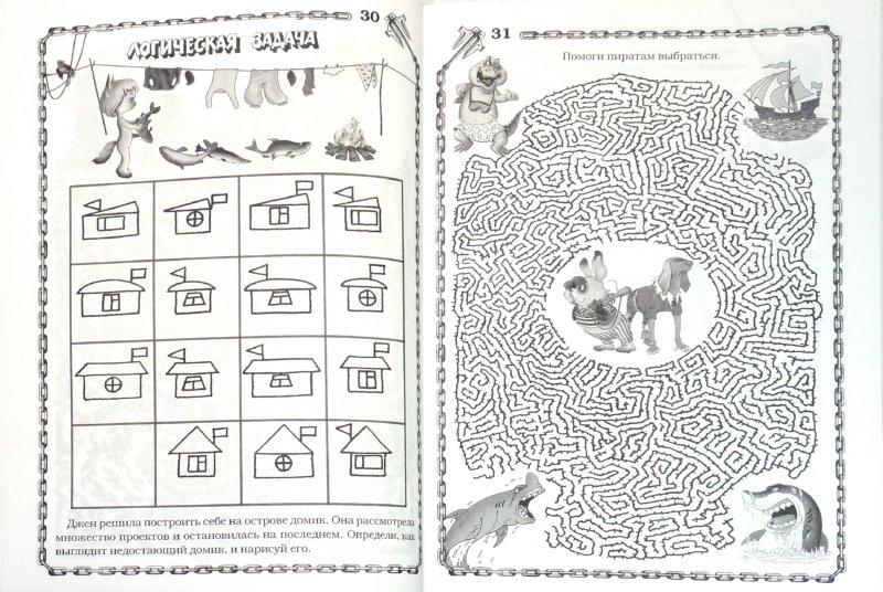 Иллюстрация 1 из 9 для Большая книга лабиринтов, головоломок и логических игр - Амасова, Запаренко   Лабиринт - книги. Источник: Лабиринт