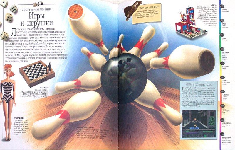 Иллюстрация 1 из 12 для Все о технике. Новая иллюстрированная детская энциклопедия   Лабиринт - книги. Источник: Лабиринт
