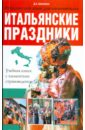 Шевлякова Дарья Александровна Итальянские праздники. Учебная книга с элементами страноведения