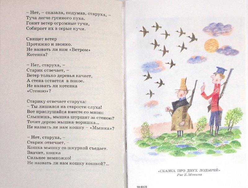 Иллюстрация 1 из 17 для Дети нашего двора - Самуил Маршак | Лабиринт - книги. Источник: Лабиринт