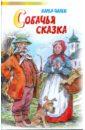 Чапек Карел Собачья сказка