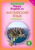Английский язык. 9 класс. Рабочая тетрадь № 1 к учебнику