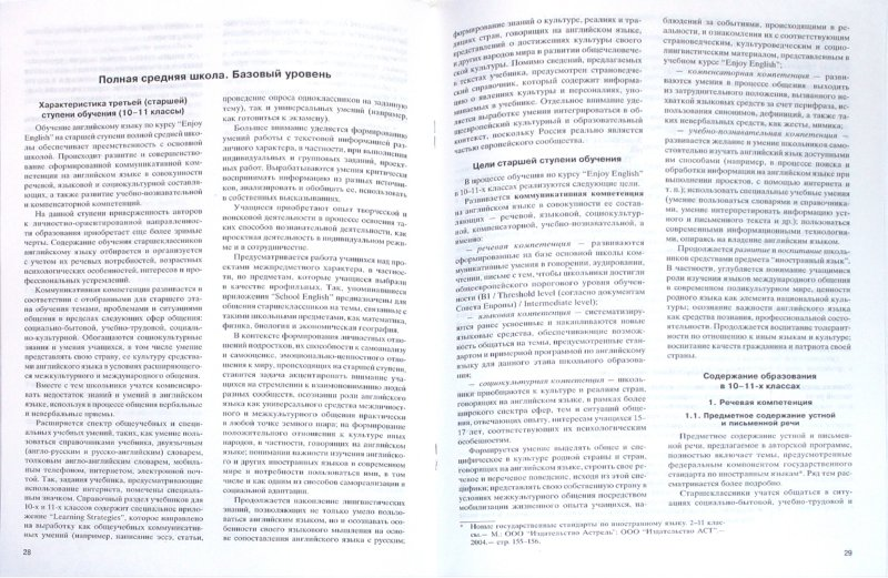 Иллюстрация 1 из 5 для Программа курса английского языка к УМК Английский с удовольствием / Enjoy English для 2-11 классов - Биболетова, Трубанева | Лабиринт - книги. Источник: Лабиринт