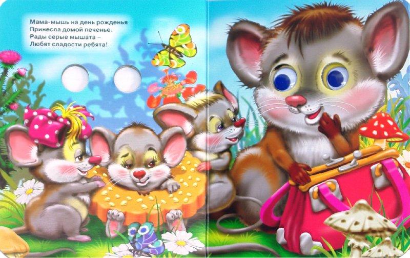 Иллюстрация 1 из 5 для Большие и маленькие - Ольга Корнеева | Лабиринт - книги. Источник: Лабиринт
