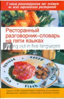 Ресторанный разговорник-словарь на пяти языках