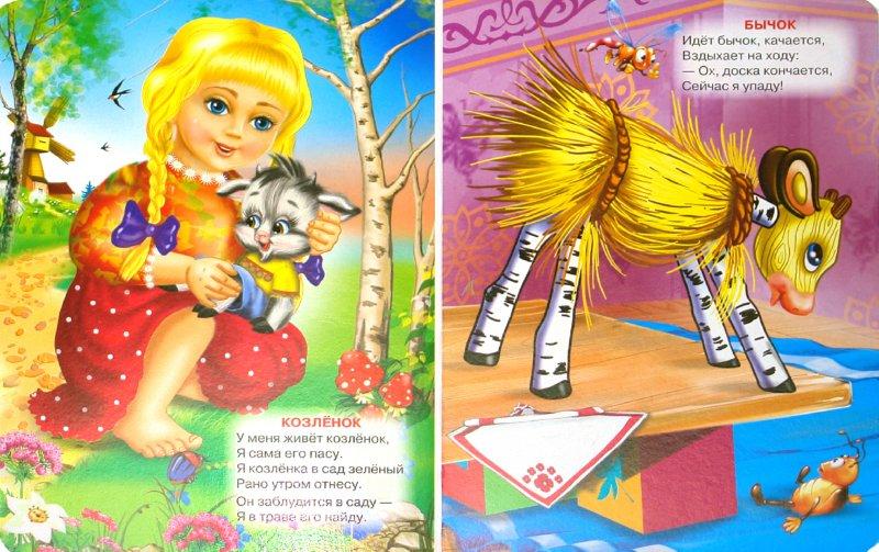Иллюстрация 1 из 4 для Игрушки - Агния Барто | Лабиринт - книги. Источник: Лабиринт