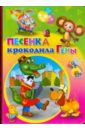 Тимофеевский Александр Павлович Песенка крокодила Гены