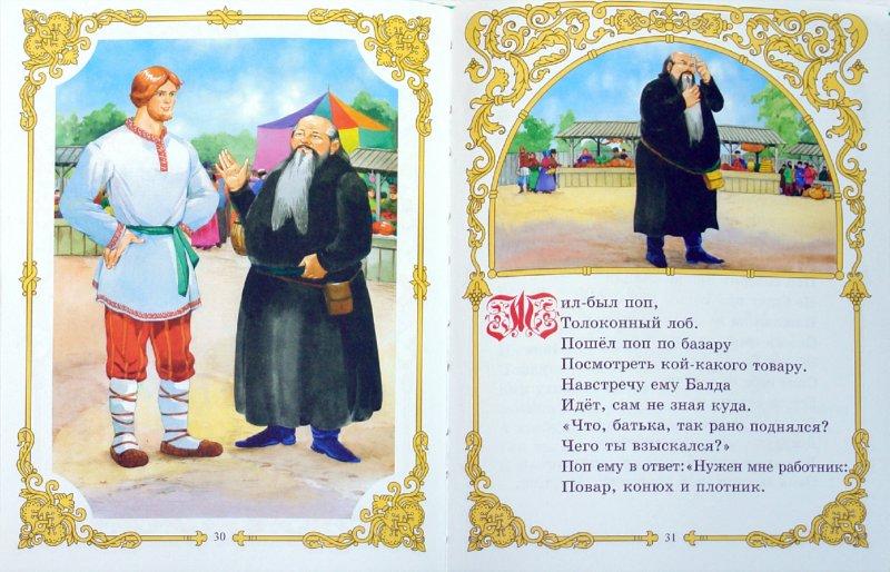 Иллюстрация 1 из 20 для У Лукоморья дуб зеленый... - Александр Пушкин   Лабиринт - книги. Источник: Лабиринт