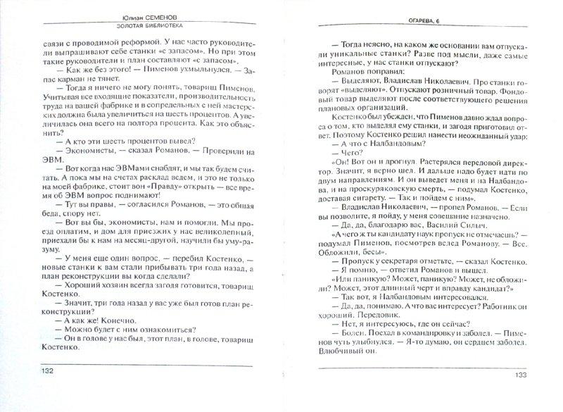 Иллюстрация 1 из 7 для Огарева, 6 - Юлиан Семенов   Лабиринт - книги. Источник: Лабиринт