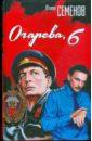 Семенов Юлиан Семенович Огарева, 6 семенов юлиан семенович петровка 38 огарева 6 репортер
