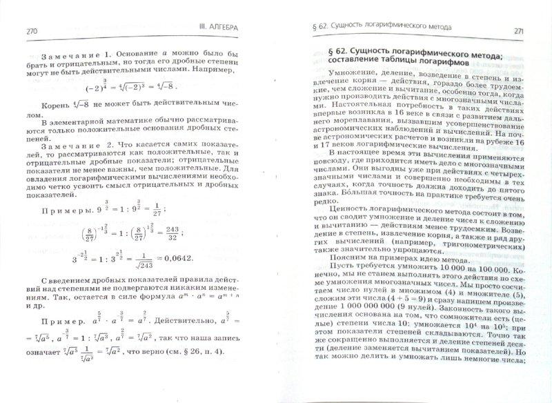 Иллюстрация 1 из 10 для Справочник по элементарной математике - М.Я. Выгодский   Лабиринт - книги. Источник: Лабиринт