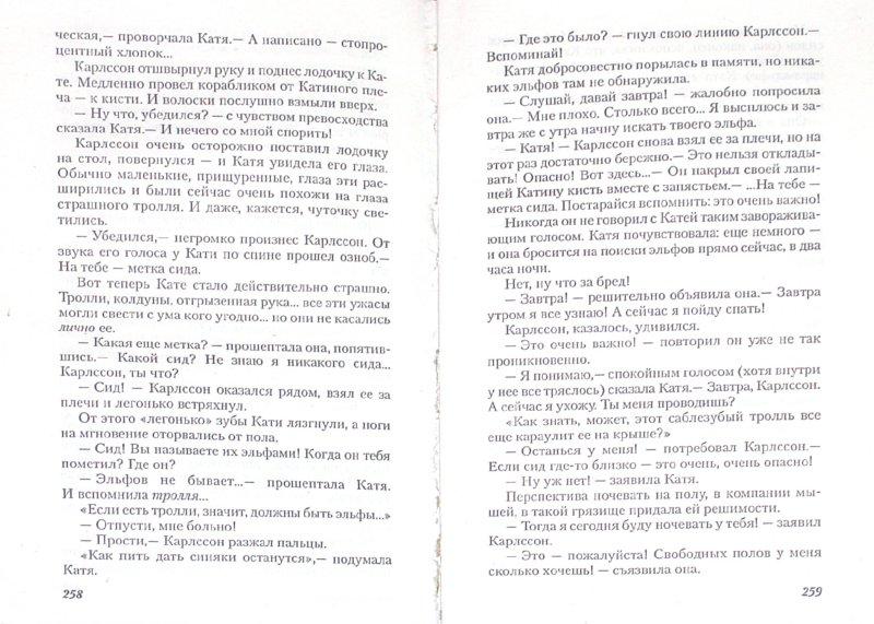 Иллюстрация 1 из 5 для Малышка и Карлссон - Мазин, Гурова | Лабиринт - книги. Источник: Лабиринт