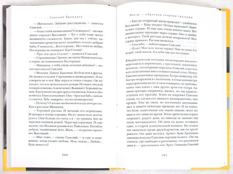 Иллюстрация 1 из 10 для Савелий Крамаров: сын врага народа - Варлен Стронгин   Лабиринт - книги. Источник: Лабиринт