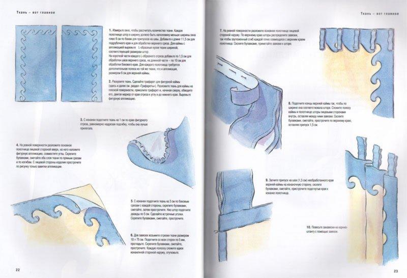 Иллюстрация 1 из 3 для Шторы. Лучшие проекты - Кэтрин Карджилл | Лабиринт - книги. Источник: Лабиринт
