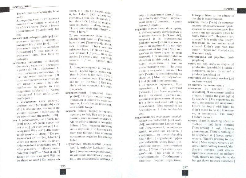 Иллюстрация 1 из 7 для Русско-английский словарь - Марк Дубровин | Лабиринт - книги. Источник: Лабиринт