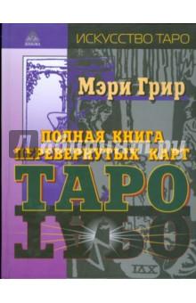 Полная книга перевернутых карт Таро гадание на таро