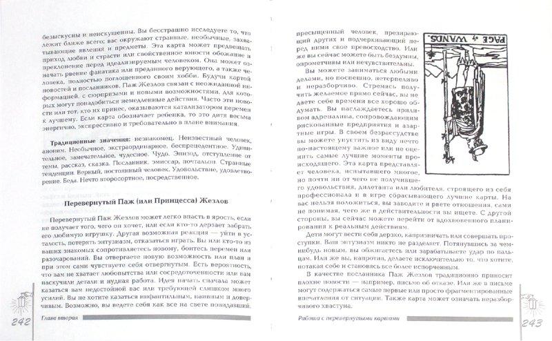 Иллюстрация 1 из 21 для Полная книга перевернутых карт Таро - Мэри Грир | Лабиринт - книги. Источник: Лабиринт
