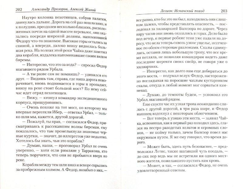 Иллюстрация 1 из 7 для Легион-5. Испанский поход - Прозоров, Живой | Лабиринт - книги. Источник: Лабиринт