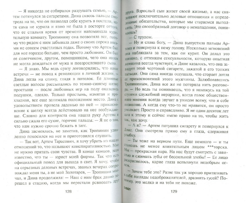 Иллюстрация 1 из 7 для Право на ошибку - Наталия Рощина   Лабиринт - книги. Источник: Лабиринт