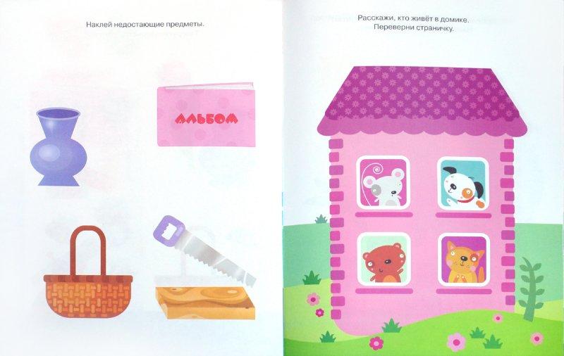 Иллюстрация 1 из 25 для Развиваем память. 2-3 года - Ольга Земцова   Лабиринт - книги. Источник: Лабиринт