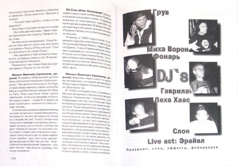 Иллюстрация 1 из 5 для Рейв - Азелицкий, Стогов, Иванов | Лабиринт - книги. Источник: Лабиринт