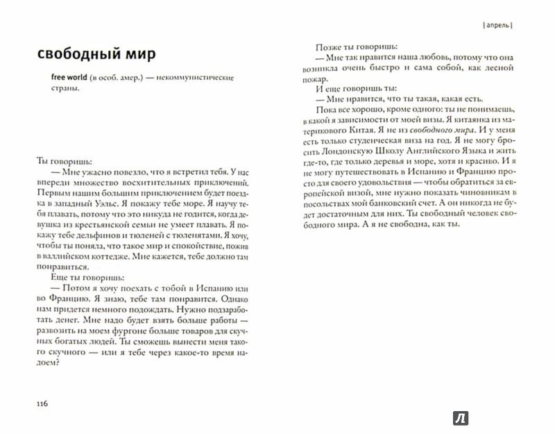 Иллюстрация 1 из 7 для Краткий китайско-английский словарь любовников - Го Сяолу | Лабиринт - книги. Источник: Лабиринт