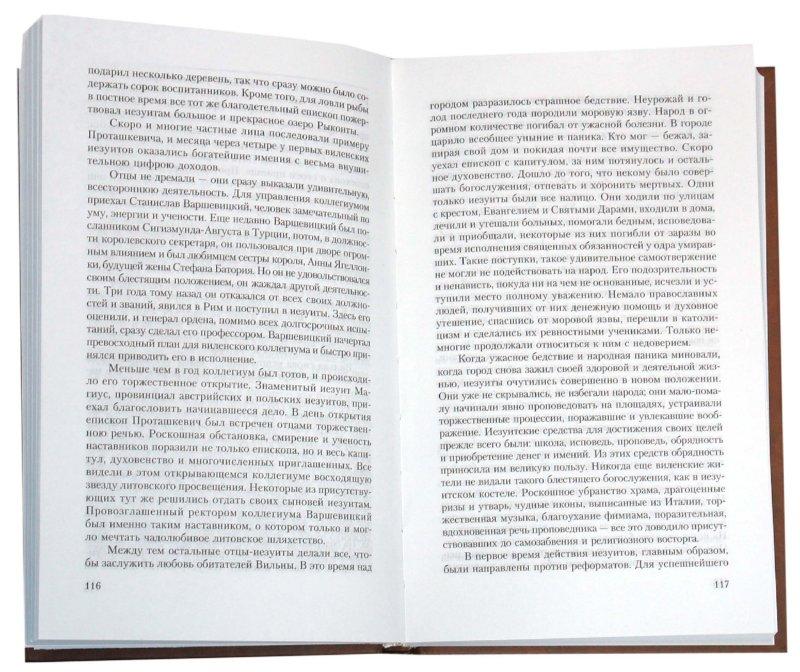 Иллюстрация 1 из 31 для Собрание сочинений: В 9 томах - Всеволод Соловьев | Лабиринт - книги. Источник: Лабиринт