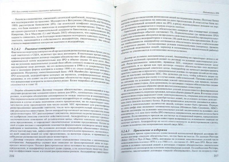 Иллюстрация 1 из 13 для IPO. Как и почему компании становятся публичными - Джейсон Дрэйхо | Лабиринт - книги. Источник: Лабиринт
