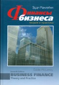 Финансы бизнеса. Теория и практика