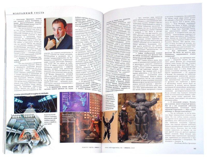 """Иллюстрация 1 из 16 для Журнал """"Вокруг Света"""" № 1 (2820). Январь 2009   Лабиринт - книги. Источник: Лабиринт"""