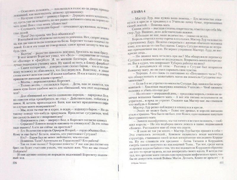 Иллюстрация 1 из 10 для Кровь Титанов (тетралогия) - Виталий Бодров | Лабиринт - книги. Источник: Лабиринт