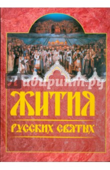 Жития русских святых: месяцеслов