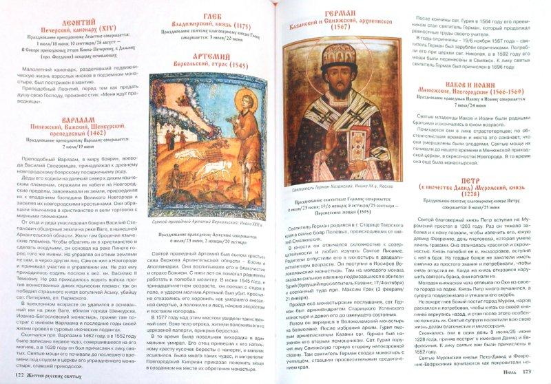 Иллюстрация 1 из 6 для Жития русских святых: месяцеслов | Лабиринт - книги. Источник: Лабиринт