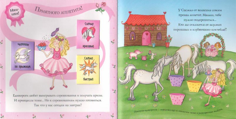 Иллюстрация 1 из 34 для Принцесса и единорог - Доун Эпперли | Лабиринт - книги. Источник: Лабиринт