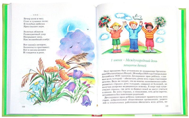Иллюстрация 1 из 18 для Круглый год | Лабиринт - книги. Источник: Лабиринт