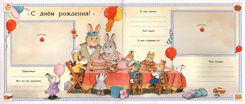 Иллюстрация 1 из 42 для Первый год. Счастливый и удивительный. Розовый   Лабиринт - сувениры. Источник: Лабиринт