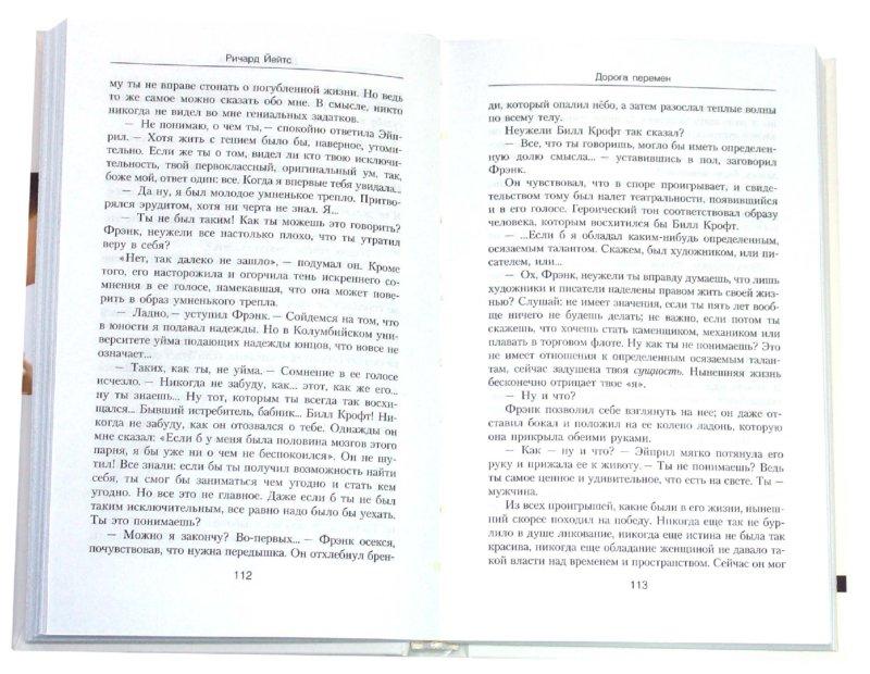 Иллюстрация 1 из 8 для Дорога перемен - Ричард Йейтс | Лабиринт - книги. Источник: Лабиринт